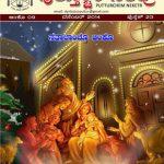 Puthurchem Neketr Magazine-Dec-2014