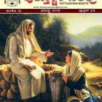 Puthurchem Neketr Magazine-March-2015