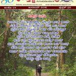 Puthurchem Neketr Magazine-July-2016